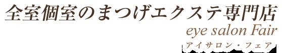 まつげエクステ専門店 川崎 横浜 関内 アイサロン・フェア